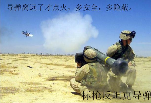 毒刺防空导弹或标枪反坦克导弹这一类便携式导弹是否会产生后喷火?