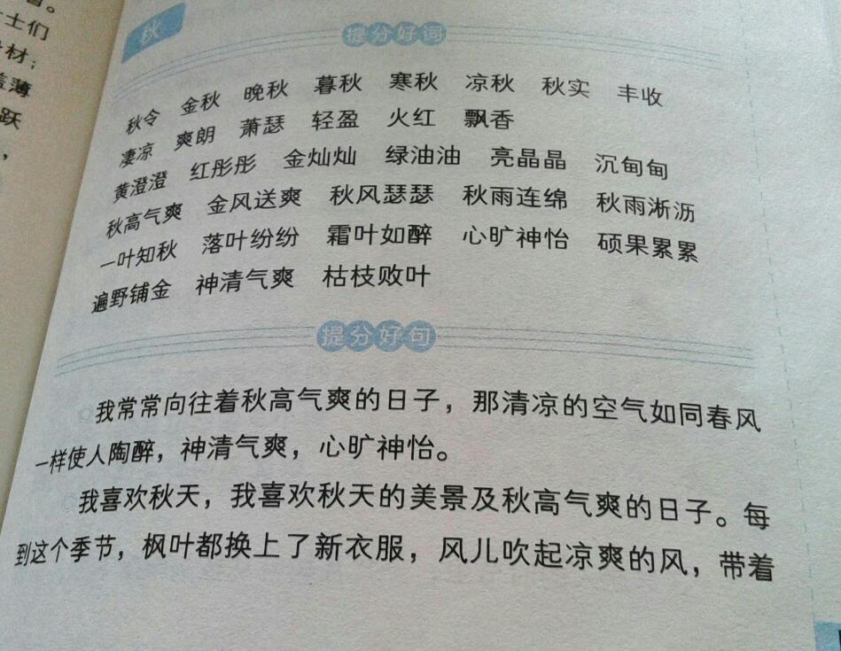 ��句_要写景的段,句.