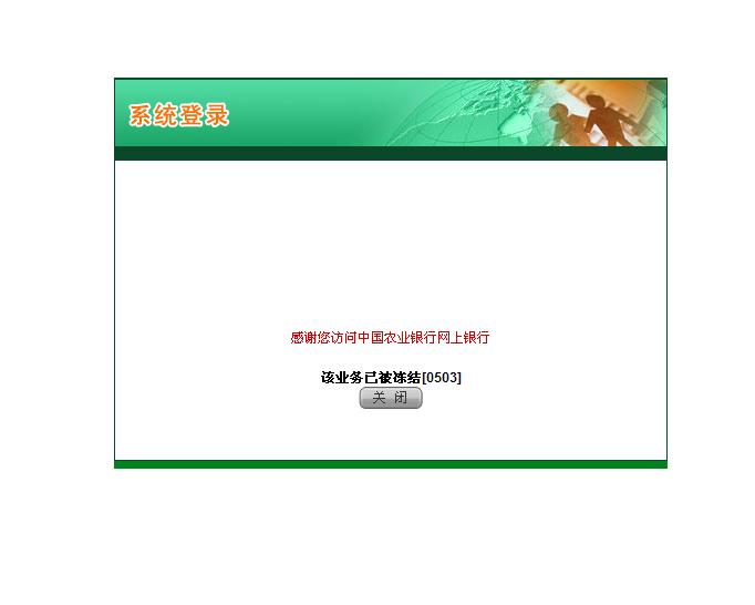 您的银行卡被冻结图片_中国农业银行官网点击卡号登陆后出现这个是咋回事?_百度知道