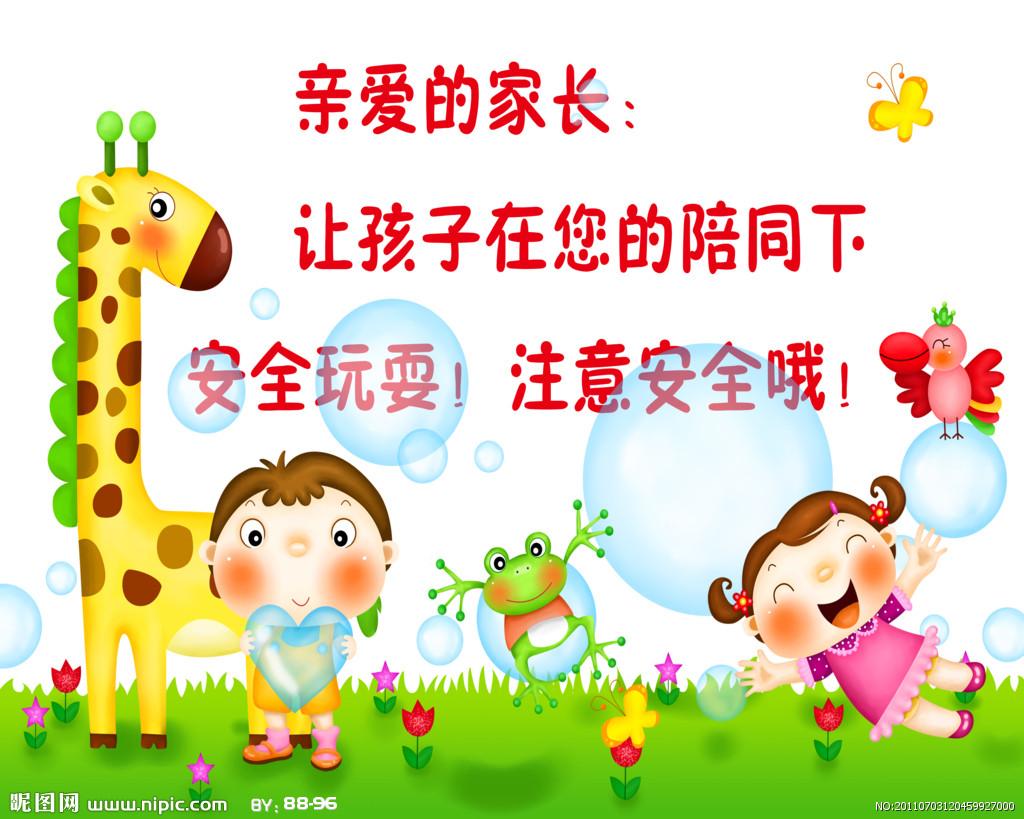 幼儿安全常识_求有关幼儿园安全小常识的图片 要大一点的_百度知道
