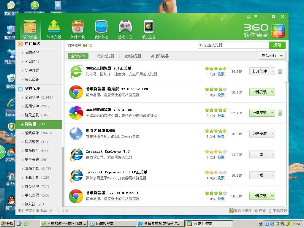360极速浏览器_我的360浏览器5.