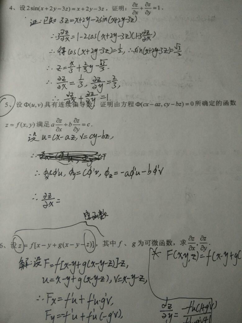 大一高数下册练题_高数题, 大学高数题,,第4题的(1)小题,希望详细写出步骤 最好写在纸上