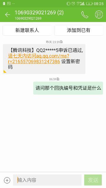 qq申诉是什么_QQ短信申诉,这个成功凭证是什么?_百度知道