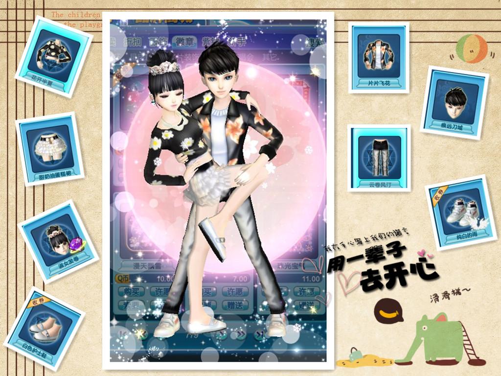 qq炫舞情侶裝(有名字和圖片); 【收集】誰能陪我穿遍這些情侶裝.; 圖片