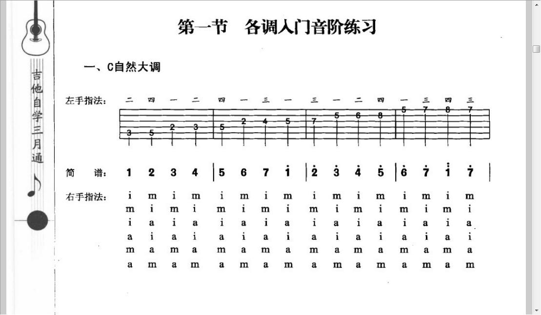 吉他入门指法固)�_吉他532313指法完整版【相关词_吉他532313指法】-随意贴