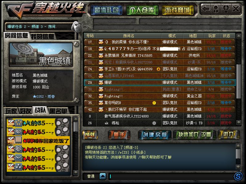 cf东珈战队_80后战队走红海2; 80后战队; 游戏服务器:北京3区