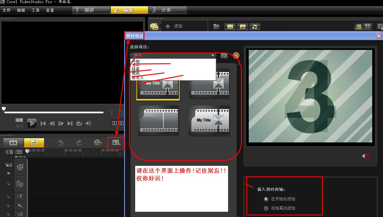 会声会影x4安装教程_请问:导入模板项目的图标在什么地方?请指导导入使用会声会