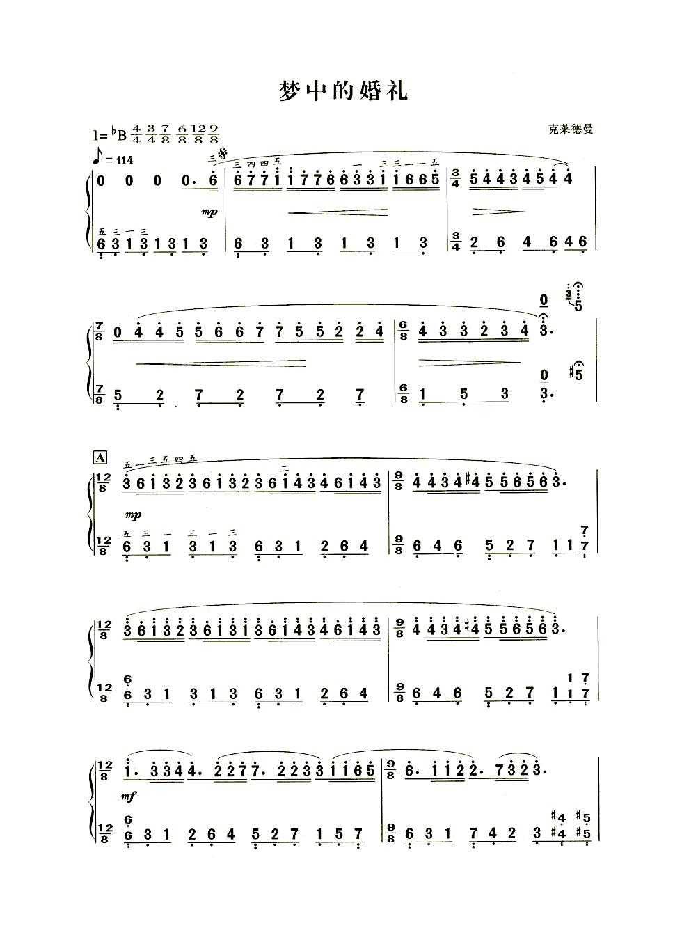 梦中的婚礼简朴完整版_梦中的婚礼钢琴简谱