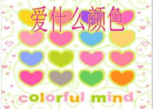 《爱什么颜色》的课文内容?