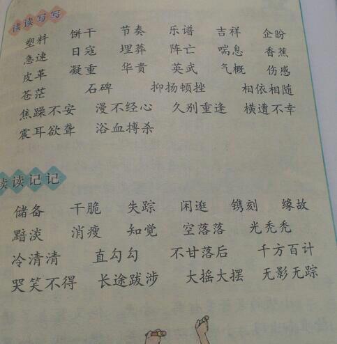 就是詞語手冊上第一部分.誰能幫我打出來!圖片