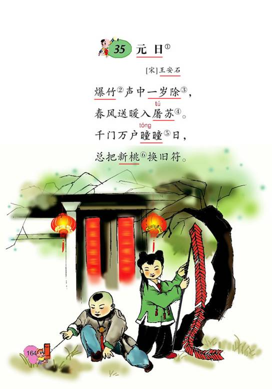 王安石写元日的故事_《元日》这首诗是宋代文学家()写的,作者抓住了春节有代表 ...