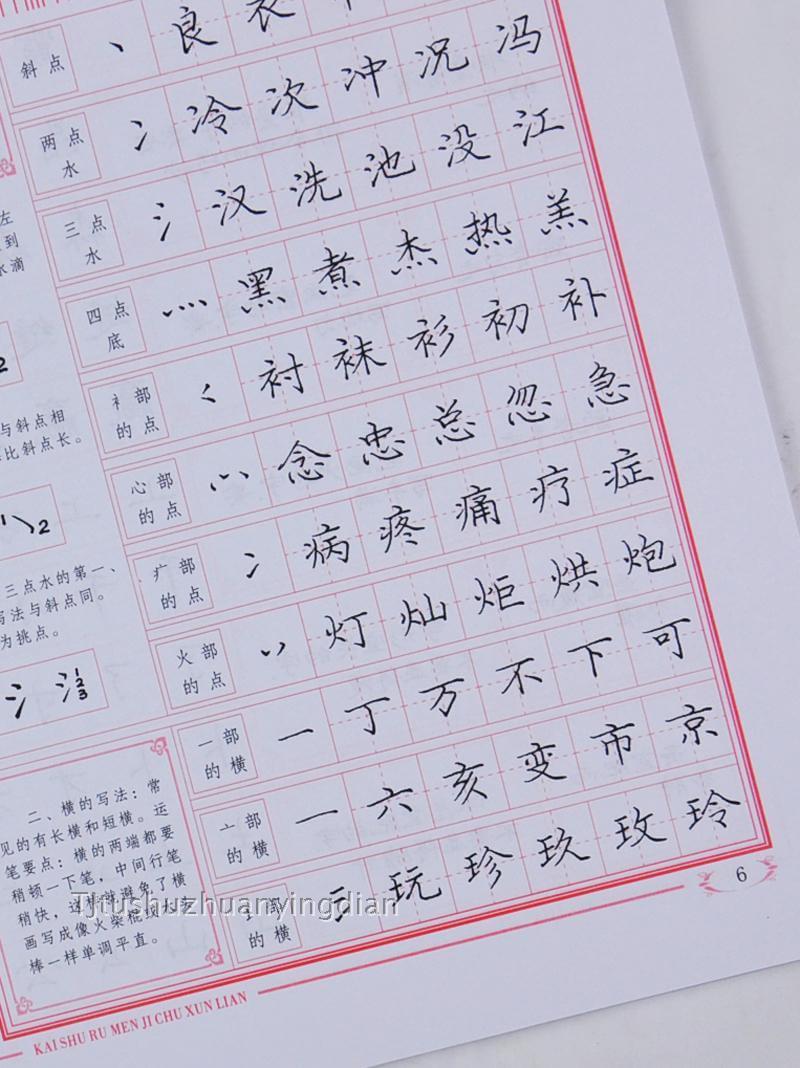 《龐中華談談學寫鋼筆字》,《龐中華楷書規范字帖》,《龐中華行書實用圖片