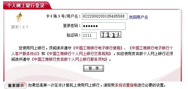 中国工商网上银行个_中国工商银行个人网上银行登录的密码是什么啊,是银行卡的 ...