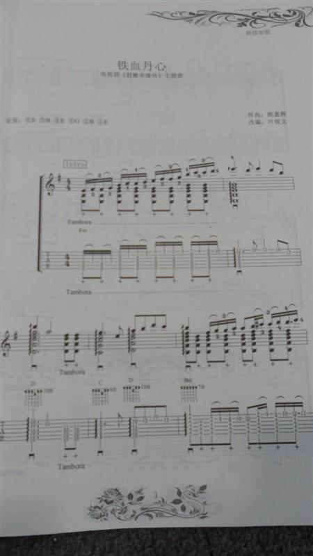 葉銳文指彈:《鐵血丹心》教學視頻 吉他.圖片
