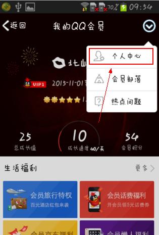 移动手机开通qq黄钻_手机QQ会员每月自动续费,怎么关闭_百度知道