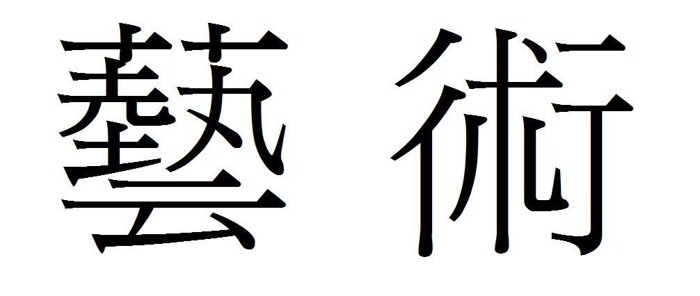 的繁体字怎么写_艺的繁体字怎么写。。_百度知道