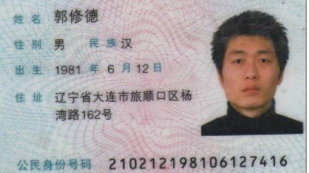 身份证正面_求身份证复印件 游戏资料需要 我有正面 求背面的 跪求各位大神 ...