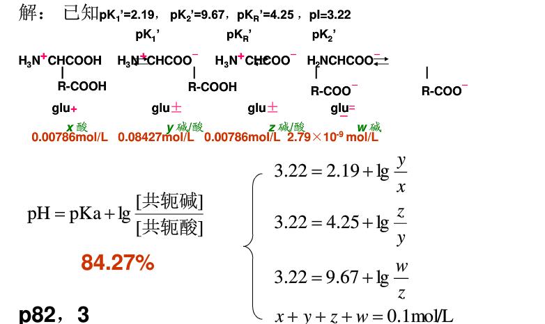 谷氨酸等电点_谷氨酸 等电点 计算_完美作业网_www.wanmeila.com