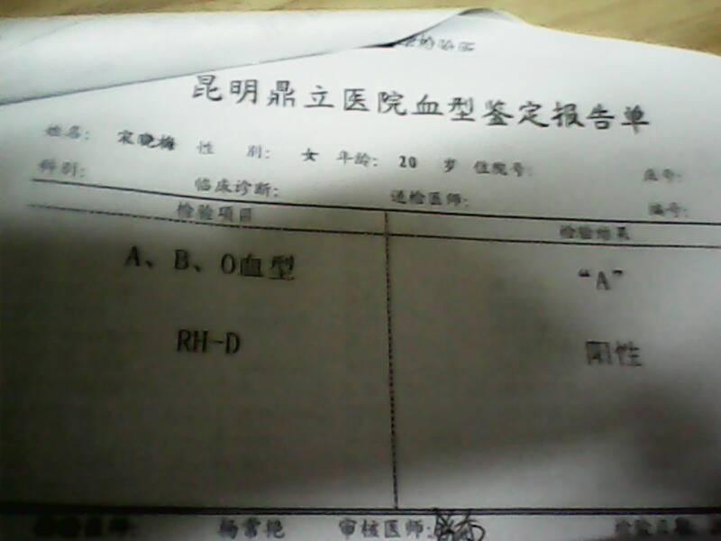 o型rh阳性_4 2011-03-08 女是o型阳性血男为a型阳性血生的宝宝会是rh阴性a型血