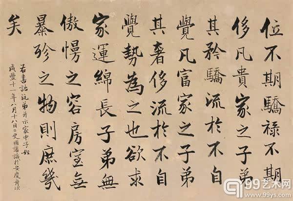 曾国藩传谁写的好_曾国藩的好诗句有哪些?_百度知道