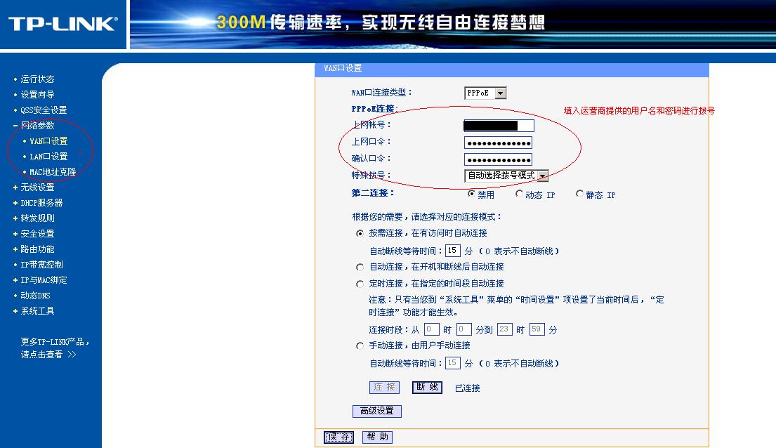 北京网通宽带套餐_网通宽带密码修改-网通宽带密码修改
