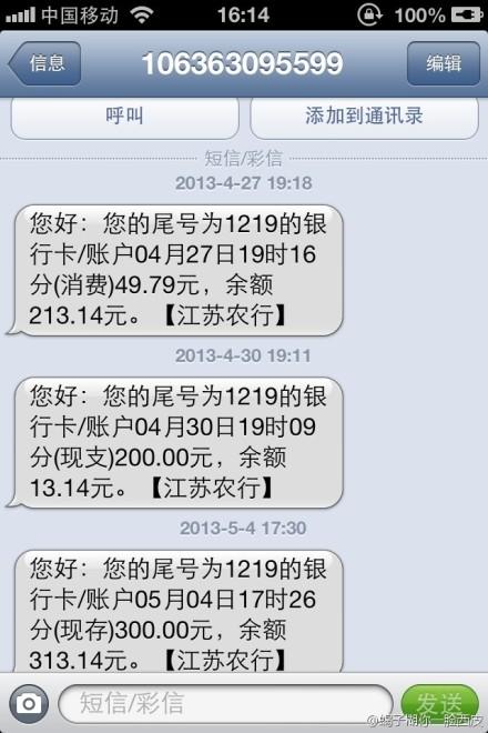 銀行卡余額短信 男子在朋友手機上拉黑銀行號碼 狂刷其銀行卡100余萬