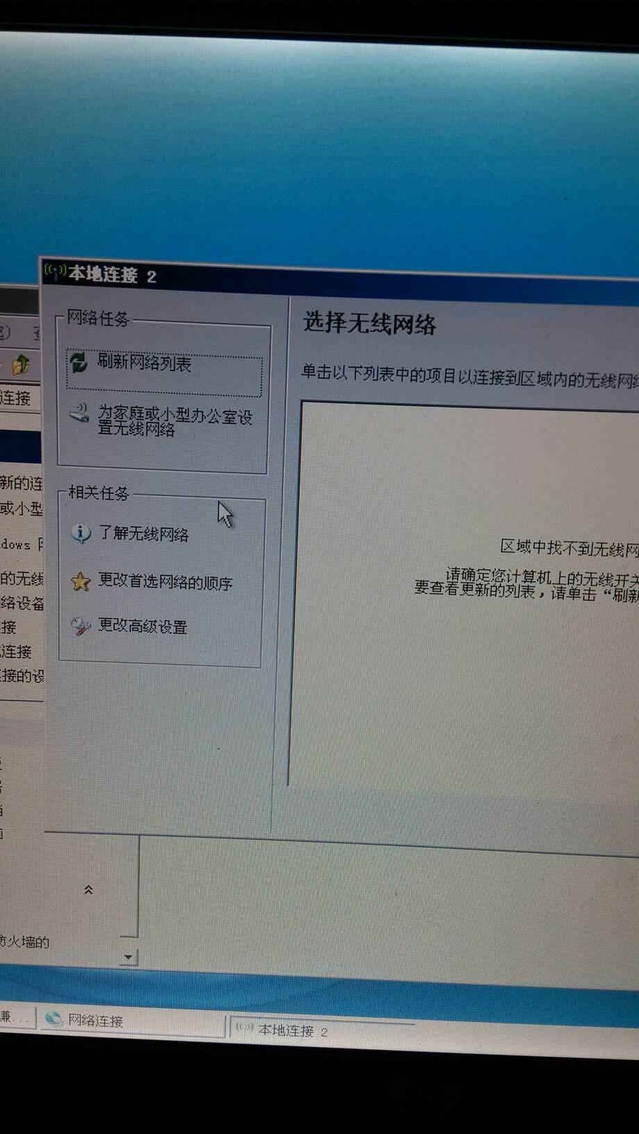 电脑没网怎么办_wifi能连接,但是手提电脑上不了网是怎么回事呢?