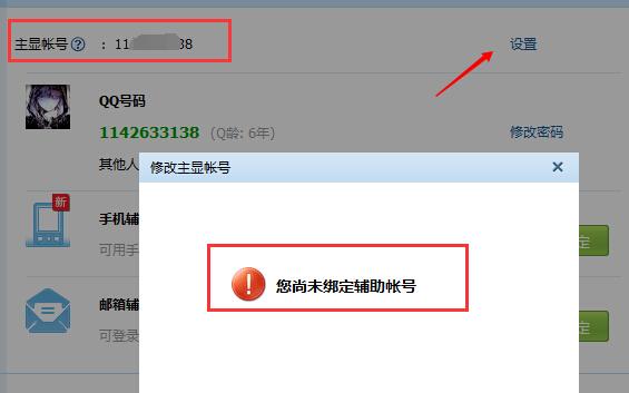 怎么修改qq辅助账号_QQ怎么设置只显示主显账号?_百度知道
