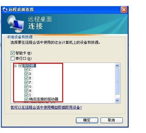 win7连接到远程桌面_Win7远程桌面连接到xp,但只能复制文字,不能复制文件_百度知道