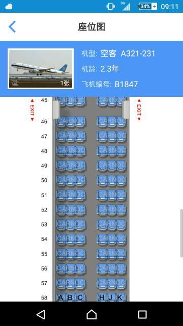 737經濟艙座位座位間距圖片