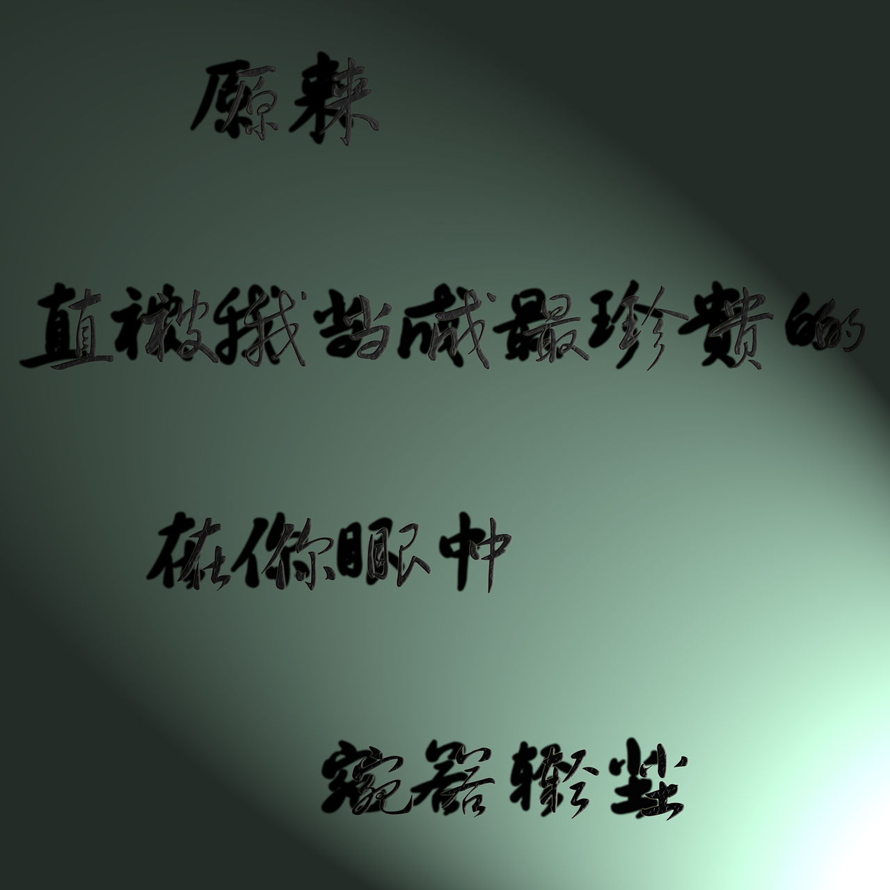 qq网名转换拼音_好看符号大全非主流图片_好看符号大全非主流图片下载