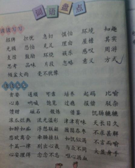 1--6年級語文上冊各類詞語積累(珍藏版)圖片