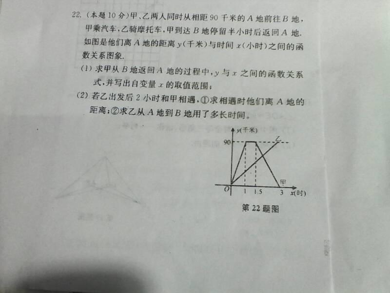 初中什么時候學習函數圖片