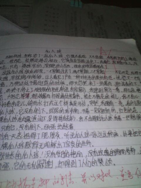 讀書,我的快樂作文_讀書的快樂作文600字_讀書讓我快樂為題的600字作文