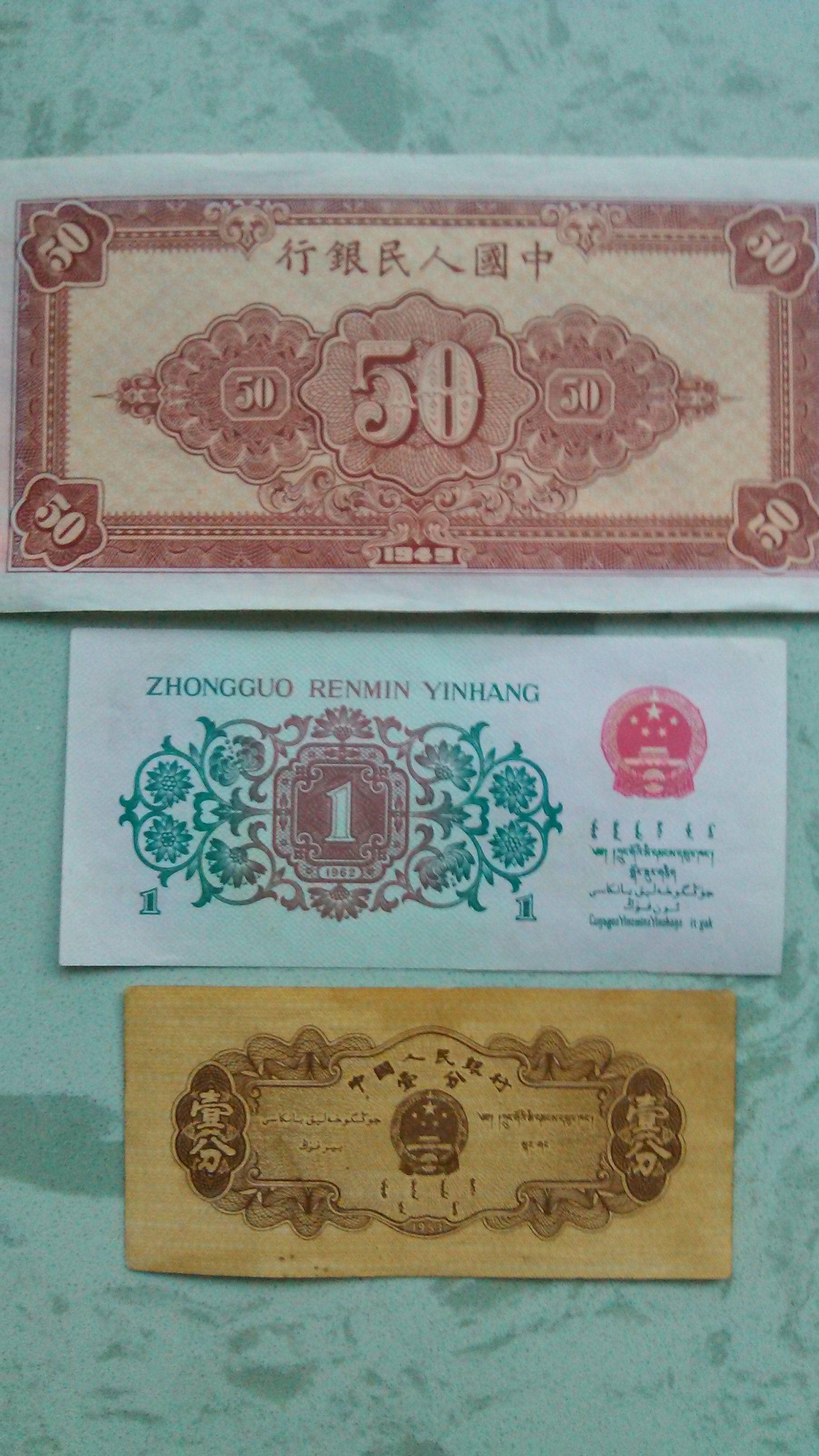 老版人民币收藏价格_老版人民币值多少钱_百度知道
