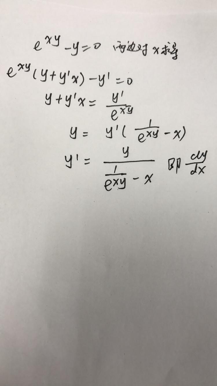 聚色�9��y�dy��9��y�.Y�_y=f(e∧-x),则dy/dx