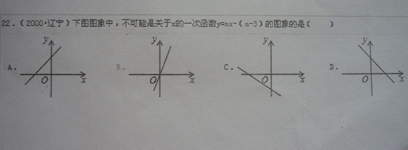 用����y��y�.y�N��N��.�xn�)_下图图像中,不可能是关于x的一次函数y=mx-(m-3)的图像是( )