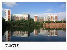 武汉体育学院是几本_武汉文华学院是几本_百度知道