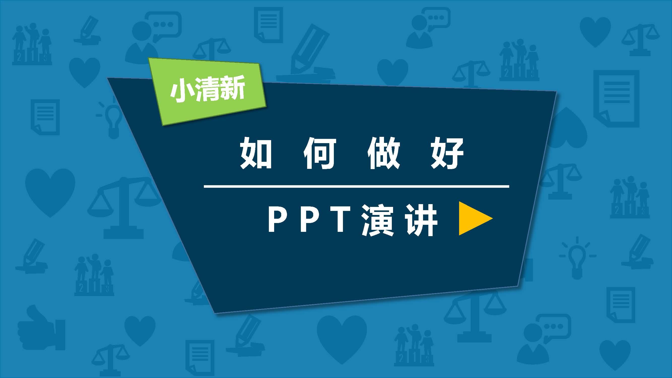 竞聘演讲稿范文_如何做好一个PPT演讲?_百度知道