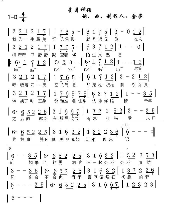 金莎《星月神話》簡譜圖片