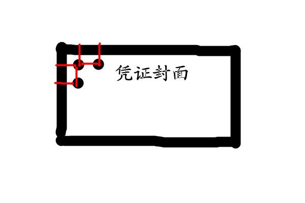 档案装订穿双层线图解_凭证装订2孔穿线图解-会计凭证装订怎么穿线/凭证装订二眼穿线 ...