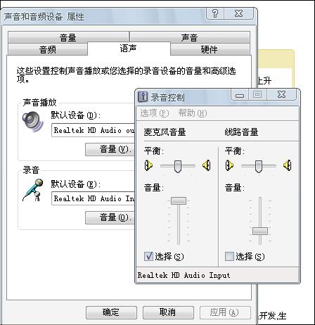 qq听不见别人说话_我的苹果笔记本登陆QQ时聊天时我说话别人听不见是不是麦克风坏 ...