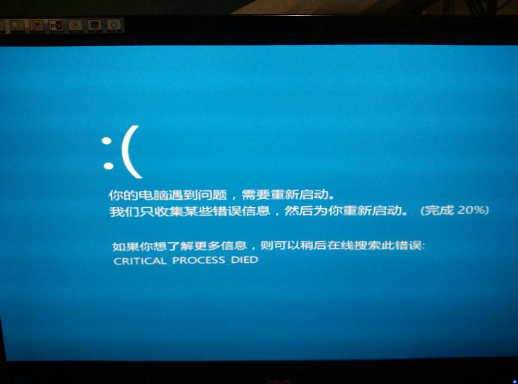 win10開機藍屏錯誤圖片
