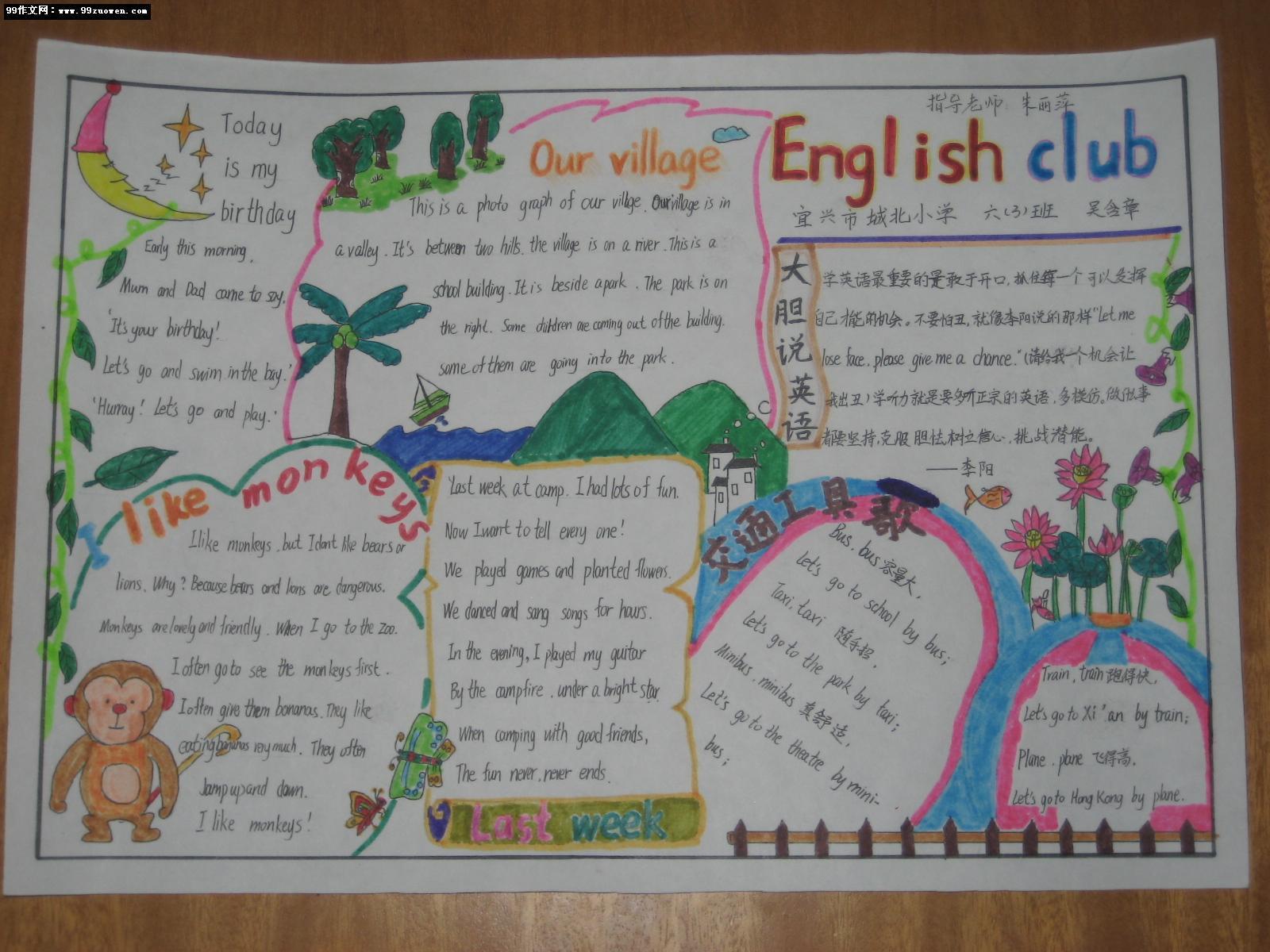大班暑假英语手抄报_暑假英语手抄报内容_百度知道