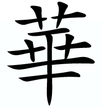 """的繁体字怎么写_""""华""""的繁体字怎么写?_百度知道"""
