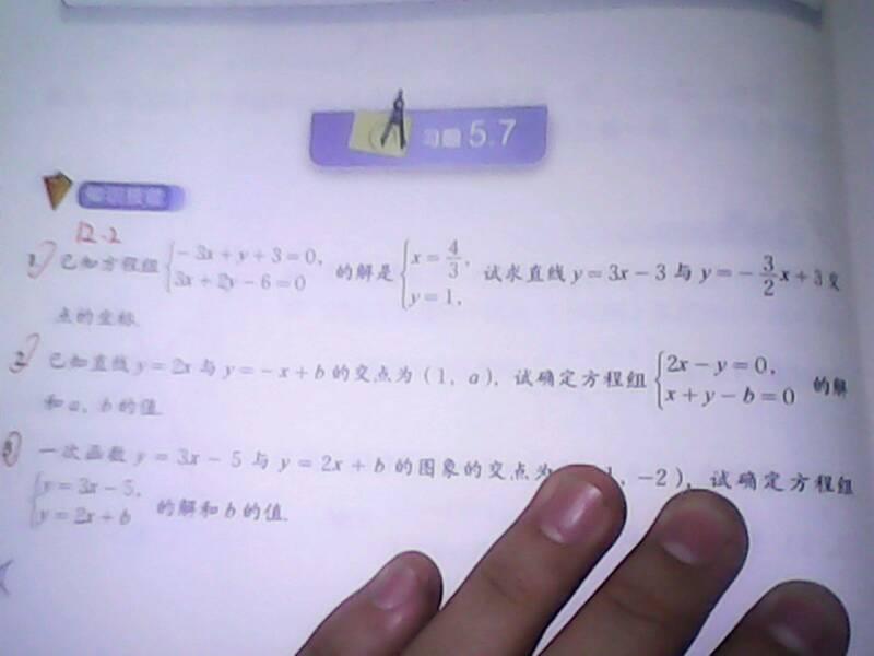 期��.�:(X��y_已知m,x,y满足:(1)(x一5)平方+丨m|=0,(2)-2ab的y十1次方与4ab的3次方