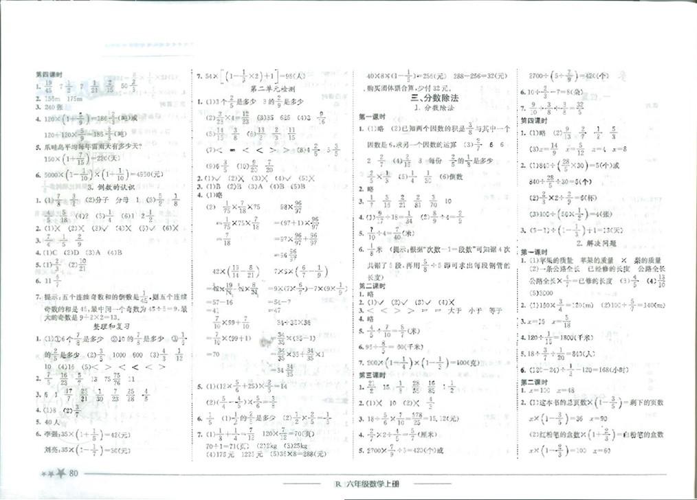 六年级上册试卷答案_黄冈小状元六年级数学上期中检测卷答案_百度知道