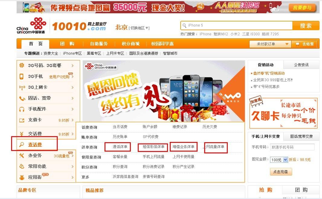 中国联通网上营业厅网官网_中国联通网上营业厅话费详单查询_百度知道