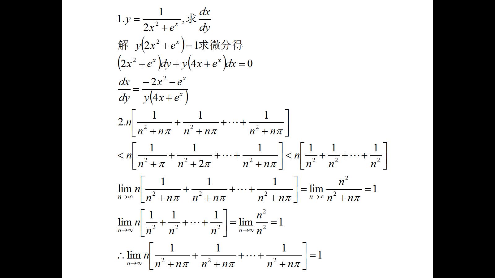 高等数学2试题答案_高数log-头高数丈触山回/高数极限/专升本高数二视频教程/高数辅导