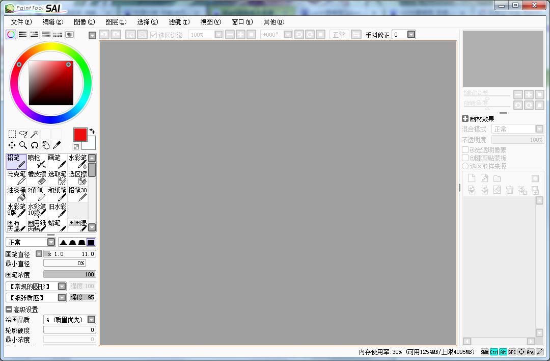 绘画软件【加强版sai】解压就能用(已安装好纹理 笔刷)-星宫动漫